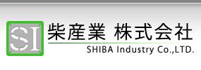柴産業 株式会社